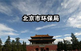亚博国际_北京市环保局